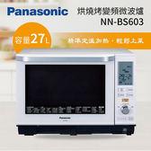 【滿1件折扣】Panasonic 國際牌 蒸氣烘烤微波爐 NN-BS603