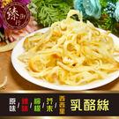 香、醇、濃的乳酪絲,嚴選巴西乳酪絲,台灣製造加工,超濃乳酪香氣,絕對讓您一口接一口。