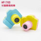 【風雅小舖】《加贈貼紙 讀卡機》MP1703兒童數碼相機 男童女童小孩卡通數位相機