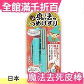 【小福部屋】日本製 松本金型 魔法死皮棒 去角質 腳底去硬皮 去角質 磨砂棒 方便攜帶