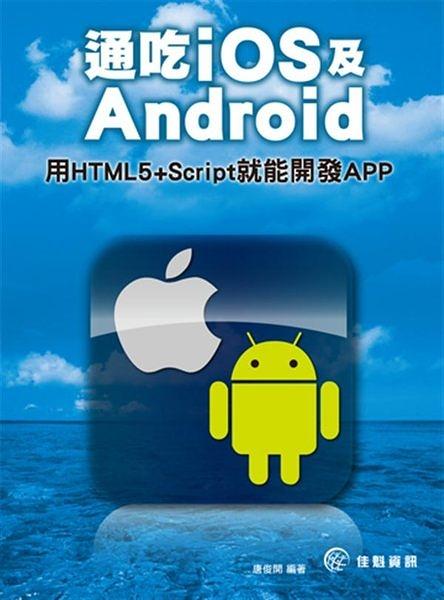 通吃iOS及Android:用HTML5+Script就能開發APP