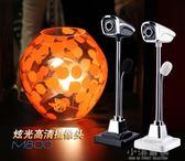 炫光M800 高清視頻攝像頭 主播美顏臺式電腦家用帶麥克風話筒夜視igo『小淇嚴選』