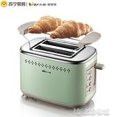 現貨 烤面包機家用小型2片早餐多功能多士爐土司機全自動吐司加熱