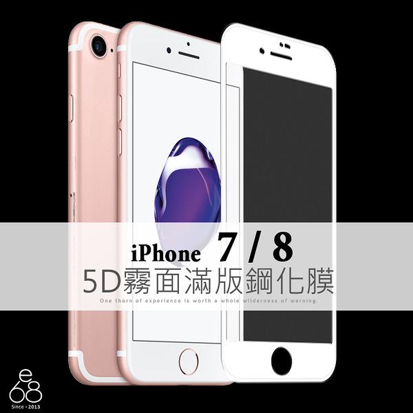 5D曲面 霧面滿版 iPhone 7 / 8 鋼化 玻璃貼 防指紋 9H 保護貼 鋼化玻璃 鋼化膜 全屏 全包覆