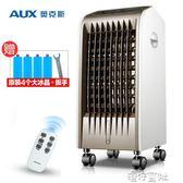 空調扇制冷風扇家用制冷機小空調單冷風機小型水冷空調遙控.igo 港仔會社
