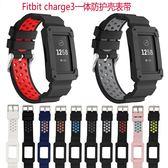 Fitbit charge3 手錶運動錶帶 Charge3 保護殼一體防摔矽膠錶帶 替換腕帶 錶帶 帶框保護殼