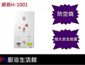 【PK廚浴生活館】高雄 銀箭-H1001屋外型10公升熱水器