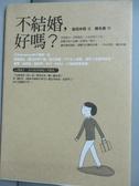 【書寶二手書T9/繪本_ILP】不結婚,好嗎?_益田米莉 , 陳系美