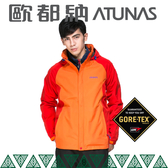 【ATUNAS 歐都納 男 GTX防水外套《柑紅》】A3-G1515M/GORE-TEX/風衣/雨衣/外套/耐磨/保暖