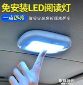 汽車載閱讀燈LED車內燈後備箱照明燈免改裝吸頂亮燈前後排應急燈 歐韓時代