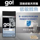 【毛麻吉寵物舖】Go! 低致敏鱈魚無穀貓糧-300克 貓飼料/貓乾乾