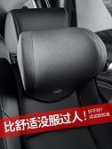 靠枕汽車頭枕護頸枕靠枕車用座椅腰靠套裝靠背記憶棉一對車載車內用品 快速出貨