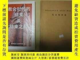 二手書博民逛書店罕見與達利對話(圖文).Y311 安宏等 上海世貿商城 出版20