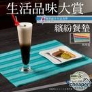 【居家cheaper】生活品味大賞繽紛餐墊-1入(4色可選)