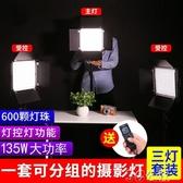 led攝影燈 Led攝影燈演播室微電影燈光補光燈攝像燈專業影視常亮燈套裝視頻打光 3C公社YYP