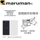 日本 maruman  N161 速記 方格A8 筆記冊 速記本 /本