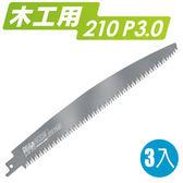 日本製造3入木工用軍刀鋸鋸片 木料軍刀鋸片 木材軍刀鋸刀片 往復鋸專用木工鋸片 往復鋸片