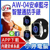 全新 IS愛思 AW-04安卓藍牙智慧通話手錶 計步 社群APP 久坐/喝水提醒 睡眠檢測【免運+24期零利率】