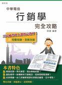 (二手書)【全新改版】行銷學完全攻略(中華電信招考適用)