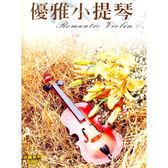優雅小提琴CD (10片裝)