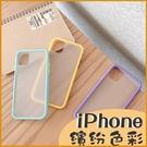 蘋果 iPhone 12 Pro 12mini 12Promax 撞色按鍵 磨砂防指紋 手機殼 簡單大方 保護套 百看不膩