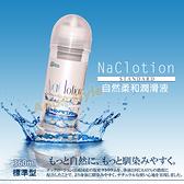 潤滑液 NaCl自然柔和 潤滑液(標準/透)『迎接2021』
