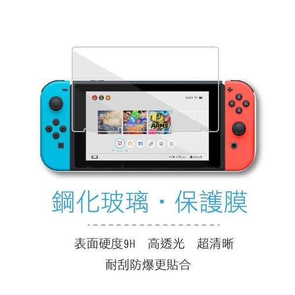任天堂 nintendo switch 9H硬度 鋼化玻璃 營幕保護貼 NS專用