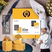 【南紡購物中心】【溫國智的美食天地】蒟蒻米減醣鳳梨酥 45g x7顆x3盒 免運