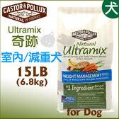 [寵樂子]《美國Natural ultramix》奇跡室內犬 - 15磅 / WDJ推薦飼料