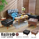 【班尼斯國際名床】~日本熱賣‧Kojiro小次郎皮革沙發椅凳/另有單人+雙人+三人座!