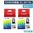 原廠墨水匣 CANON 2彩 高容量 CL-811XL /適用 CANON MP237/iP2770/MP245/MP258/MP268/MP276/MP287/MP486/MP496/MP497