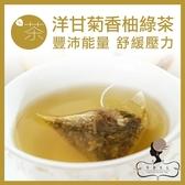 午茶夫人 洋甘菊香柚綠茶 8入/袋 花茶/花草茶/茶包/可冷泡