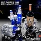 亞克力冰桶冰粒桶透明塑料冰桶酒吧KTV冰塊冷藏奶茶保溫CY『新佰數位屋』