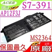 ACER  S7-391 ,  AP12F3J  電池(原廠)-宏碁 ACER   S7,S7-391,21CP3/65/114-2, S7-391-53314G, S7-391-73514G,MS2364