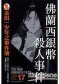 金田一少年之事件簿(愛藏版)17:佛蘭西銀幣殺人事件