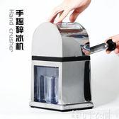商用酒吧刨冰機手搖碎冰機手動刨冰機 雞尾酒冰塊顆粒機沙冰器 220V  DF 可卡衣櫃