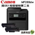 【搭CRG-051相容碳粉匣二支】Canon imageCLASS MF269dw 黑白雷射印表機
