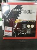 挖寶二手片-Q27-正版VCD-布袋戲【黃文耀布袋戲 天羽 第1-30集 30碟】-(直購價)