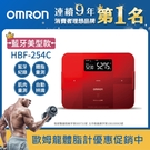 OMRON 歐姆龍 HBF-254C 藍牙傳輸款 體重體脂計 紅色 (另售 HBF-701)