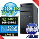 【南紡購物中心】期間限定!ASUS華碩WS690T工作站i9/64G/512G SSD+1TB SSD+2TB/P4000/W10P/3Y-SSDx2