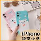 卡通白熊 蘋果 iPhone12 Pro i11 Pro max i7 i8 Plus SE2 XR XSmax 防摔 保護殼 小熊領結 鏡頭精準孔