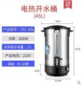 志高電熱開水桶304不銹鋼商用燒水桶開水器雙層奶茶保溫桶熱水機CY『韓女王』