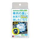 日本Prostaff冷氣孔消臭除菌劑