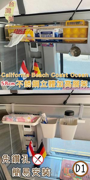 ※【套餐組】58cm不銹鋼立體加高層架+D1款層板 California Beach Coast Ocean露營車 置物架 收納架 T5 T6 T6.1