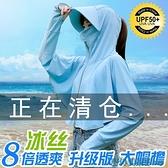 罩衫 防曬衣女士2021新款防紫外線透氣冰絲騎車罩衫長袖防曬服短外套薄 快速出貨