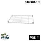【居家cheaper】層架專用烤漆白網片30X60CM-1入/層架配件/網片零售/增加層數/層架鐵架