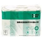 HomeZone 抽取式廚房紙巾 100抽 6包入 FSC認證