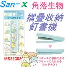 【京之物語】San-x日本角落生物收納式釘書機 MS22302 現貨