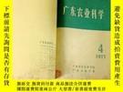 二手書博民逛書店G27罕見廣東農業科學1977 1-6合訂本(總第16-21期)Y259056