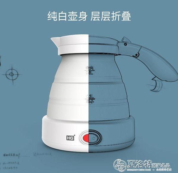 華光可折疊式電熱水壺旅行宿舍小型迷你家用出國便攜式110V燒水壺 夏洛特